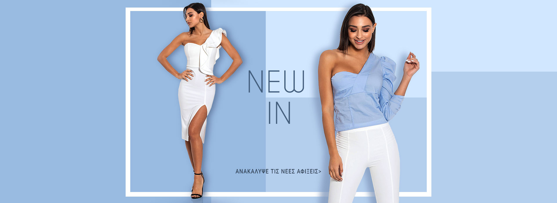 New In - Online Fashion